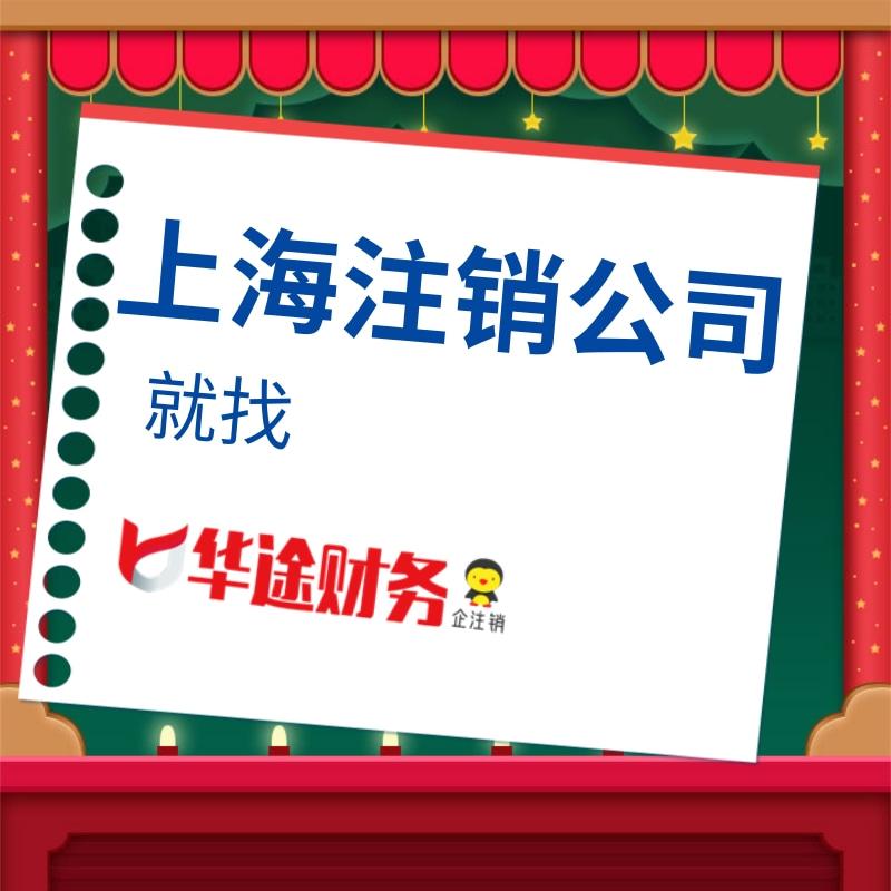 南京 公司注销_南京注销公司简单_南京 公司注销