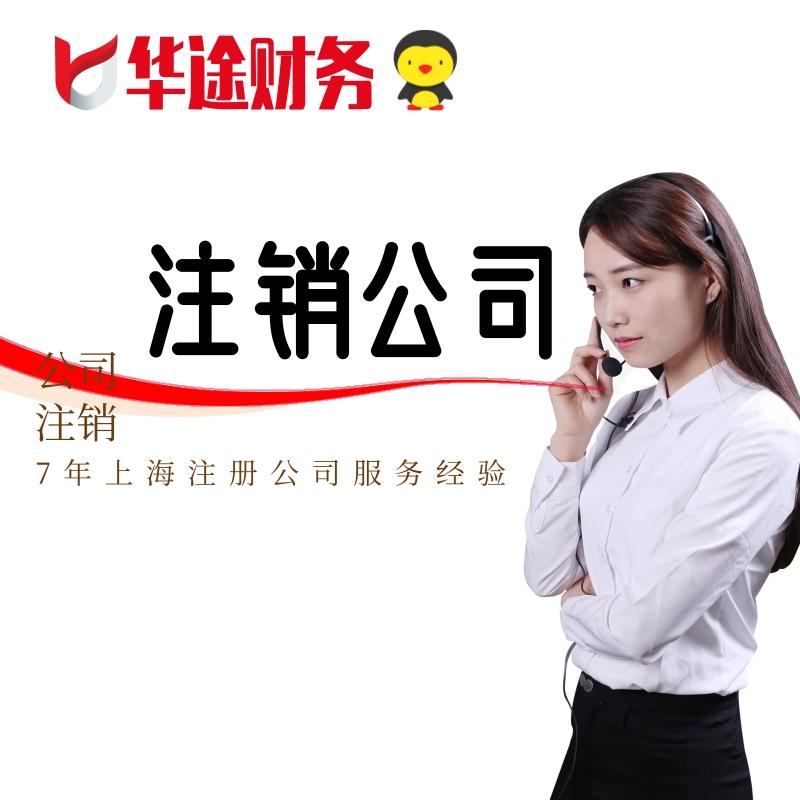 南京 公司注销_南京 公司注销_南京注销公司简单
